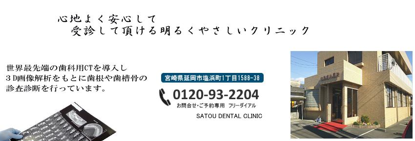 世界最先端の歯科用CTを導入し 3D画像解析をもとに歯根や歯槽骨の 診査診断を行っています。
