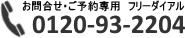 0120-93-2204