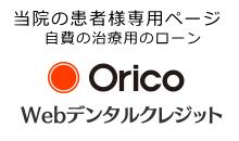 img_oriko
